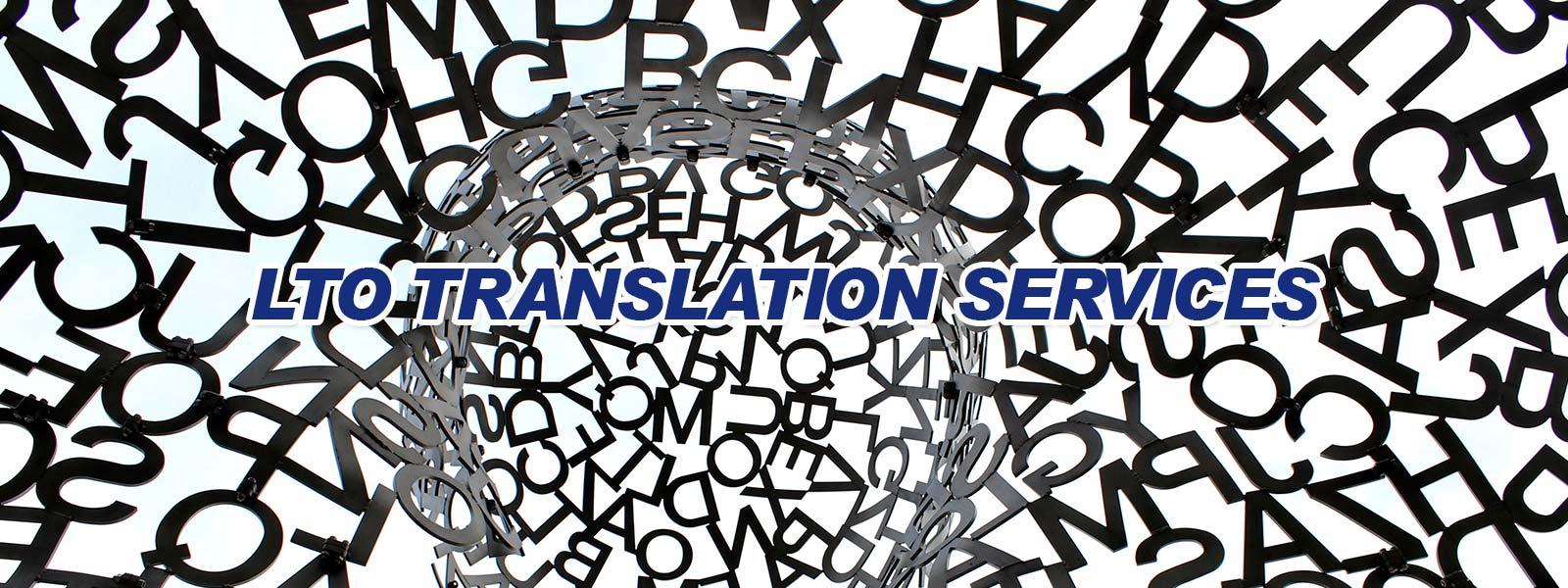 高品質な翻訳